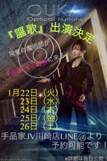 2019年1月22日から26日まで手品家JV川崎店にゲスト出演します