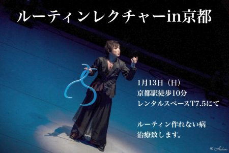 2019年1月13日京都にて演技構成のレクチャーを実施します。